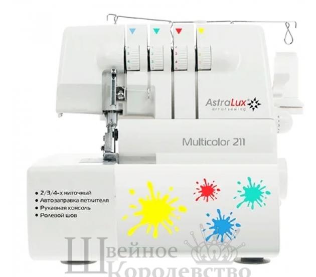 Оверлок AstraLux Multicolor 211