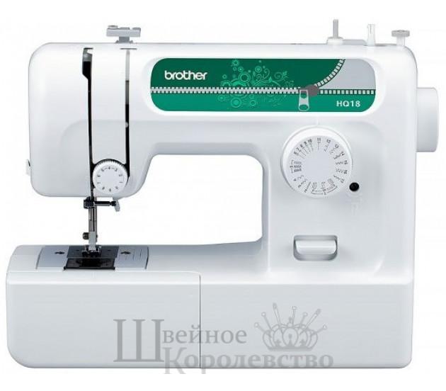 Швейная машина Brother HQ 18