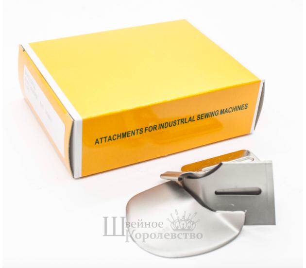 Лапка улитка B0421S02A для двойной подгибки вшиваемой ленты или косой бейки 36 мм