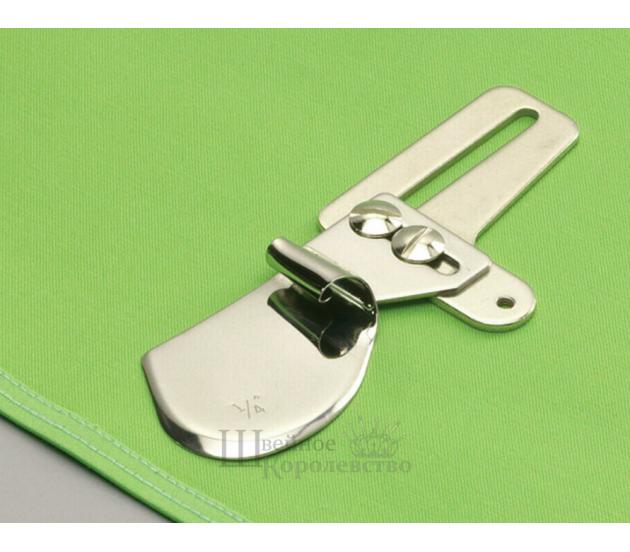 Лапка улитка B0421S07A для двойной подгибки края изделия на 6,5мм