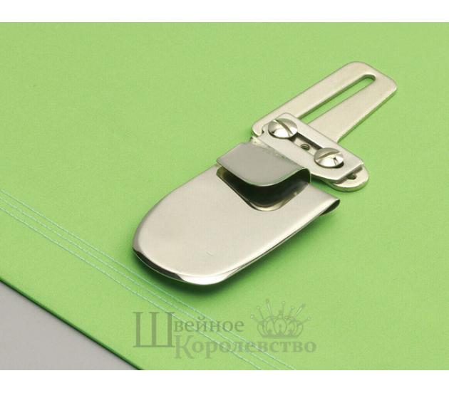 Лапка улитка B0421S09A для одинарного загиба с запошиванием 25 мм