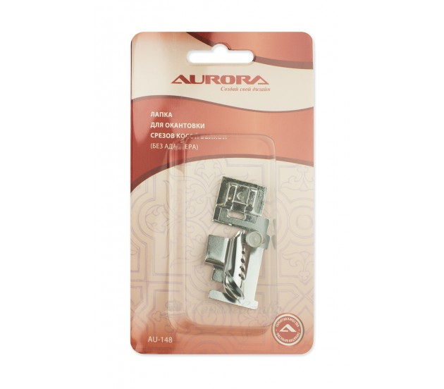 Лапка для окантовки косой бейкой  AU 148