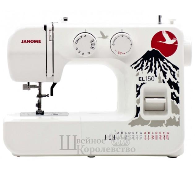 Швейная машина Janome EL-150