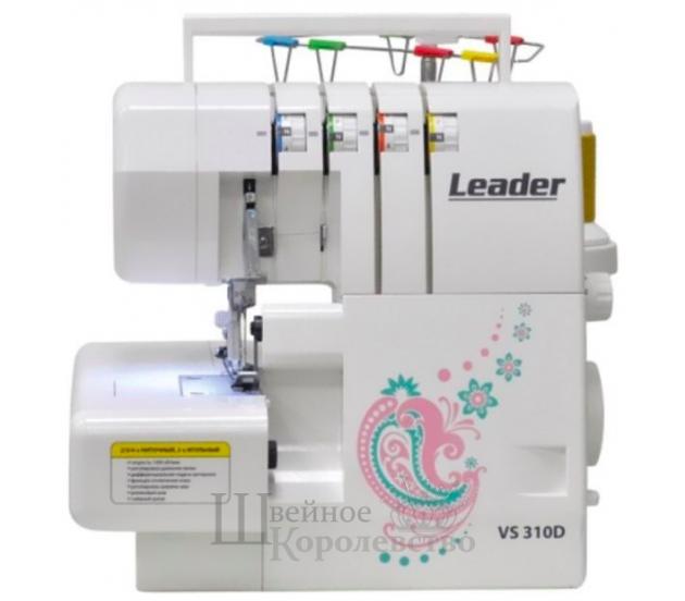 Оверлок Leader VS 310D